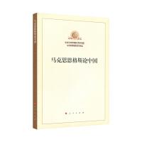 【纪念马克思诞辰200周年预售品】 马克思恩格斯论中国