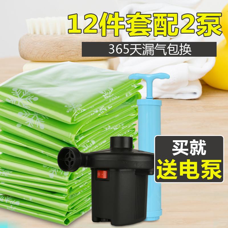 抽气真空压缩袋送电泵12件 大号棉被子衣服收纳袋整理袋打包 买就送电泵