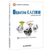 Objective-C入门教程 传智播客高教产品研发部 9787115356253