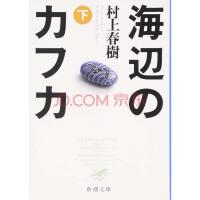 现货【日文原版小说】海�xのカフカ/ 海边的卡夫卡 下 村上春�� 新潮文��