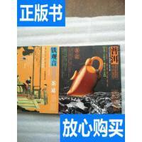 [二手旧书9成新]茶道:普洱(修订版)茶道 铁观音(附光盘)两本