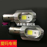 爱玛电动车灯泡LED原车迪欧大迪可专用原装配件超亮强灯光 力鹰 极速5 LED灯泡