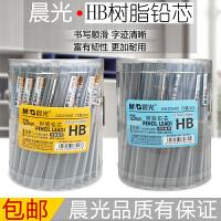 晨光文具 铅芯 ASL22601 0.5/0.7 铅芯盒 自动铅笔芯 活动铅笔芯 5盒装
