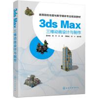 3ds Max三维动画设计与制作(唐杰晓)