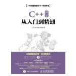 C++ 开发从入门到精通