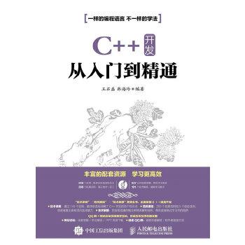 C++ 开发从入门到精通 C++语言的绝佳教材教程 440个实例、837分钟视频、290个拓展实例、101个技术解惑,一本书的容量,讲解了入门类、范例类和项目实战类三类图书的内容