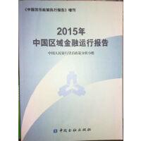 2015年中国区域金融运行报告