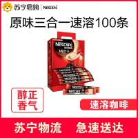 雀巢咖啡1+2原味三合一速溶咖啡粉100条*15g条装 整盒