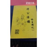 【旧书二手书85品】济公活佛 杨生游记. 上 /杨生游记 助印本