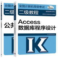 全国计算机等级考试二级教程 Access数据库程序设计+公共基础知识 2021年版