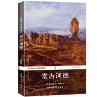 世界经典文学名著(全译本) 堂吉诃德(上)