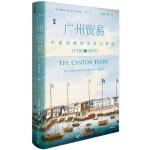 启微・广州贸易:中国沿海的生活与事业(1700~1845)