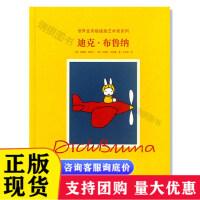 世界金奖级插画艺术家系列:迪克・布鲁纳 Dick Bruna 米菲兔之父 迪克・布鲁纳的生平及经典作品展示n