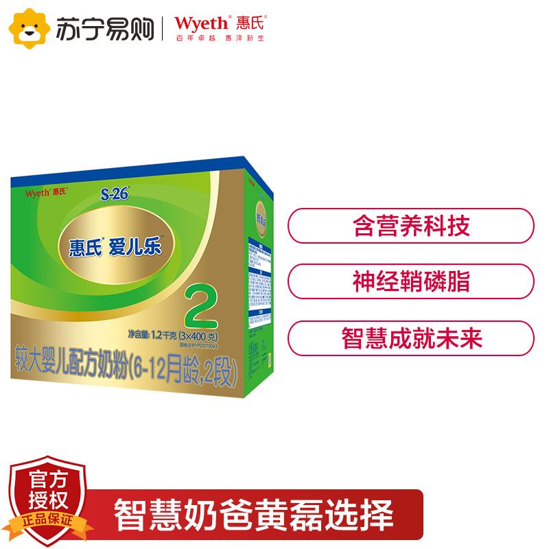 Wyeth惠氏S-26金装 健儿乐2段较大婴儿配方奶粉1200g 盒新老包装随机发货