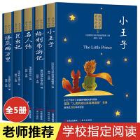 全8册世界名著 小王子书正版 格列佛游记 汤姆索亚历险记小学生课外阅读书籍7-8-9-10-12-15岁三年级课外书必