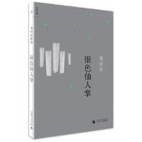 银色仙人掌 龙应台 9787549576760 广西师范大学出版社 新华书店 品质保障