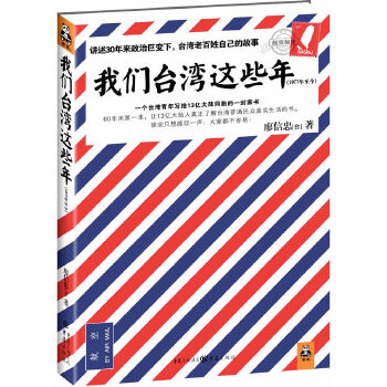 我们台湾这些年:讲述台湾老百姓自己的故事