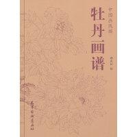 中国画线描 牡丹画谱