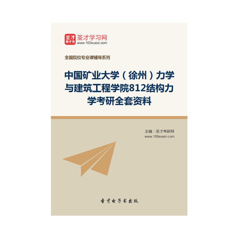 2018年中国矿业大学(徐州)力学与建筑工程学院812结构力学考研全套