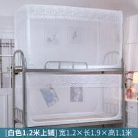 宿舍蚊帐学生加密拉链寝室单人上下床0.9m/1.2米上铺下铺方顶支架 其它