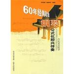 5折特惠 60年经典歌曲钢琴公式化即兴伴奏 刘智勇、潘雅琴编著,属于简谱、五线谱对照版