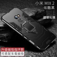 小米mix2s手机壳mix1硅胶全包防摔mix2保护套max2个性创意潮男米磨砂m硬壳mis外壳6. 小米mix2 [