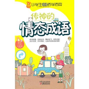 小学生成语活学活用 传神的情态成语 刘婉瑶 9787549915842 书耀盛世图书专营店