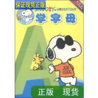 【二手旧书9成新】SNOOPY史努比幼学幼练学前启蒙:学字母