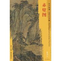 东方画谱・宋代山水画菁华高清摹本・赤壁图