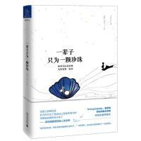 包邮 美好书系 一辈子只为一颗珍珠 广西师范大学出版社