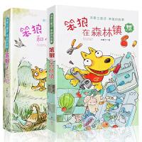 正版现货 汤素兰笨狼的故事系列 共2册 笨狼和小红帽笨狼在森林镇中国儿童文学书籍8-15岁 小学生课