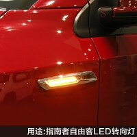 汽车转向灯LED装饰灯JEEP吉普自由客指南者大切诺基改装专用车身饰灯车用用品配件