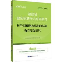 2022福建省教师招聘考试:历年真题详解及标准预测试卷教育综合知识(全新升级)中公教育