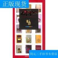 【二手旧书九成新】ZIPPO /云峰 中国社会科学出版社