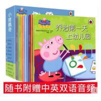 小猪佩奇动画故事书绘本20册英语图书中英文版双语故事书0-3岁儿童畅销书peppa pig粉红猪小妹佩琪3-6周岁幼儿