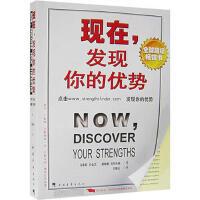 【二手书8成新】现在,发现你的优势 9787500648192