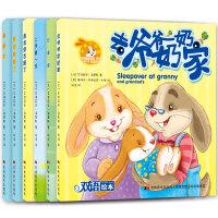 小兔子邦妮成长绘本全6册 中英双语绘本 拉臭臭看医生 3-6-8岁幼儿童启蒙认知情绪管理好习惯培养绘本 幼儿园宝宝大中班
