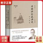 中国社会政治史 宋元明卷【新华书店 正版保障】