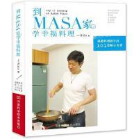 到MASA家学幸福料理[日]MASA 著河南科学技术出版社9787534955648【可开发票】