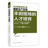 精益制造:丰田现场的人才培育