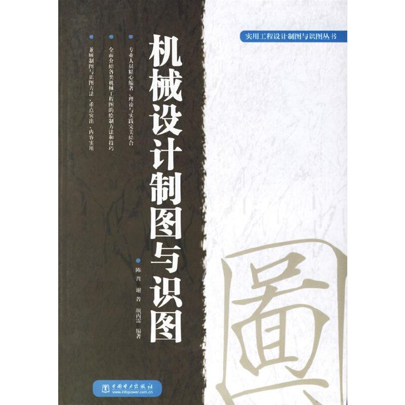 机械设计制图与识图/实用工程设计制图与识图丛书