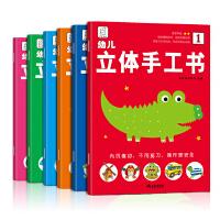 袋鼠妈妈幼儿立体手工书幼儿童宝宝潜能全脑智力开发趣味小手工大王叠纸折纸手工大全可以玩的书籍2-3-4-5-6-7-10