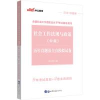 中公教育2020全国社会工作者职业水平考试辅导用书社会工作法规与政策中级历年真题及全真模拟试卷