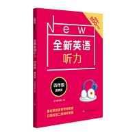 2019版 全新英语听力 四年级提高版 华东师范大学出版社