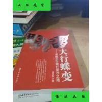 【二手旧书9成新】大行蝶变:中国大型商业银行复兴之路 /潘功胜