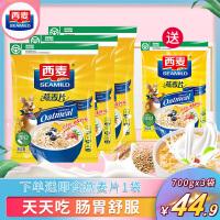 西麦纯燕麦片700g×3袋即食免煮原味未添加蔗糖冲饮早餐营养代餐