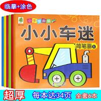 幼儿童小汽车车迷画画书宝宝交通工具绘画涂鸦书简笔画涂色填色本