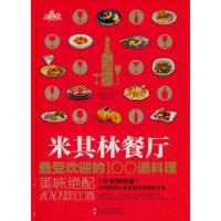 米其林餐厅最受欢迎的 100 道料理 李宝恩 浙江科学技术出版社 9787534158834