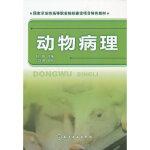 动物病理(钱峰) 钱峰 化学工业出版社 9787122125330
