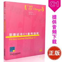 LZ外教社 歌德证书C1备考指南 上海外语教育出版社 歌德证书考试指南 歌德语言证书欧标德语等级考试指导 歌德学院德语